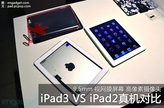 确定视网膜屏幕 iPad3/iPad2真机对比