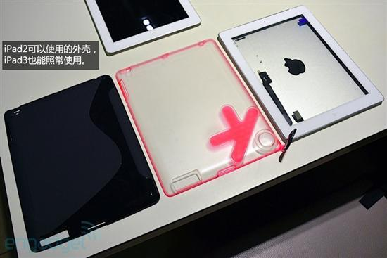 iPad3和iPad2的外观差距并不大,保护壳可以通用。