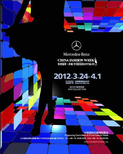 国际资讯_梅赛德斯-奔驰中国国际时装周开幕在即(图)
