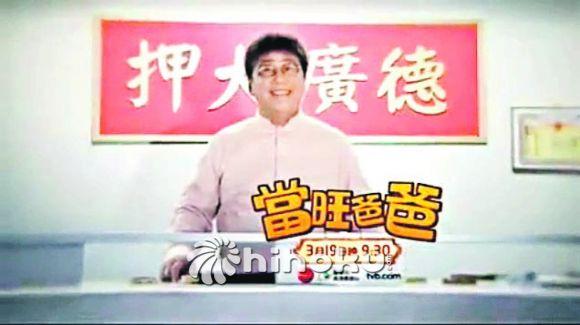 《当旺爸爸》第一波宣传片段焦点集中夏雨身上. -马浚伟唔担心被