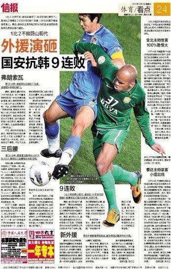 01.北京娱乐信报