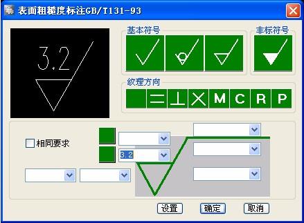 浩辰CAD教程机械之粗糙度的使用和设置