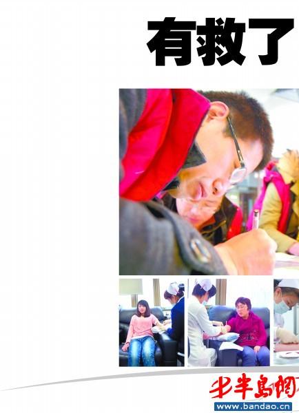 4位熊猫血志愿者献血1000cc 患病老乡有救了(图)