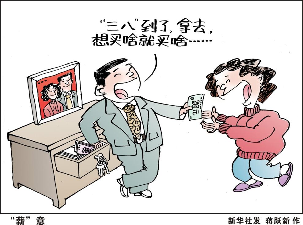 {三八妇女节发给男人经典调侃祝福短信}.