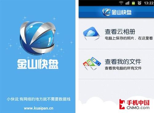 快盘_告别内存卡 热门网盘应用精选-搜狐数码