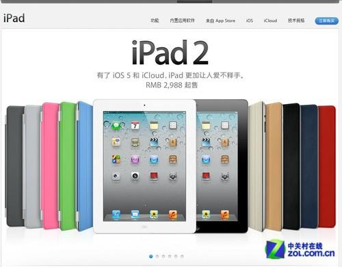 iPad2大跳水100美元 经销商无奈拿价难