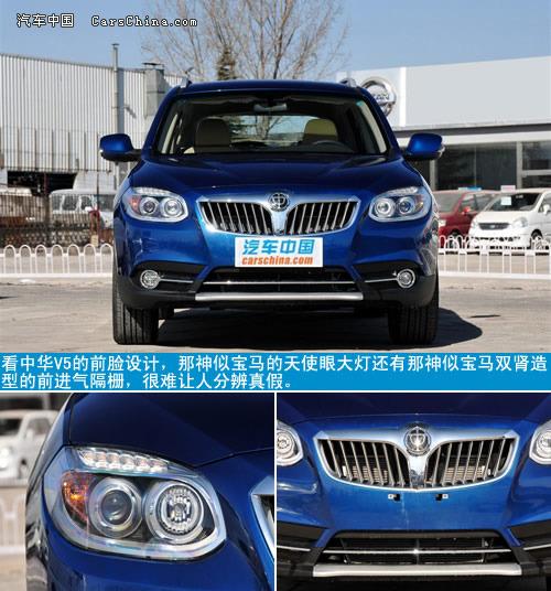 提车之SUV 长城H6与中华V5高清图片