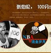 第一期:张伯伦,100分!