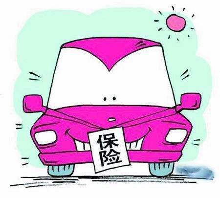 [泉城读车]汽车车辆保险的险种都有哪些?