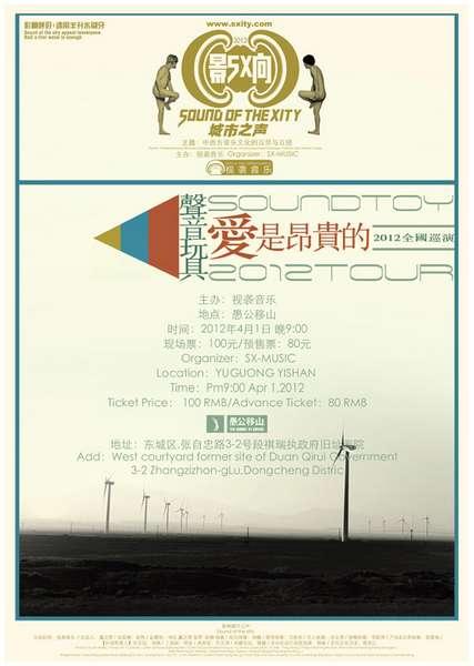 2012v专场城市之声专场声音时隔6年北京水滴360玩具情趣酒店mp4图片