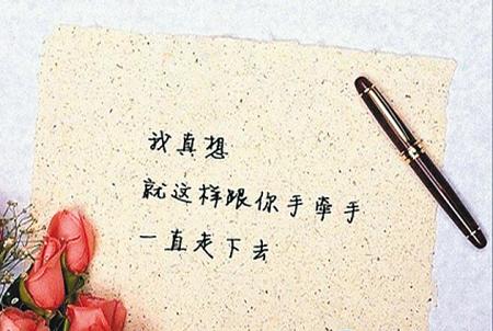 三行情书 说出你的爱(图)