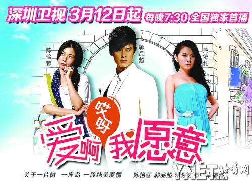 《爱啊哎呀,我愿意》明晚登陆深圳卫视