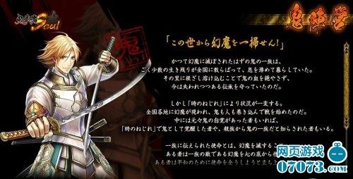 战略类网页游戏《鬼武者魂》下半年开区