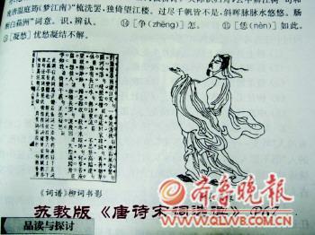 高中生课本_一个蛋疼的台湾高中生的语文课本涂鸦泉州论