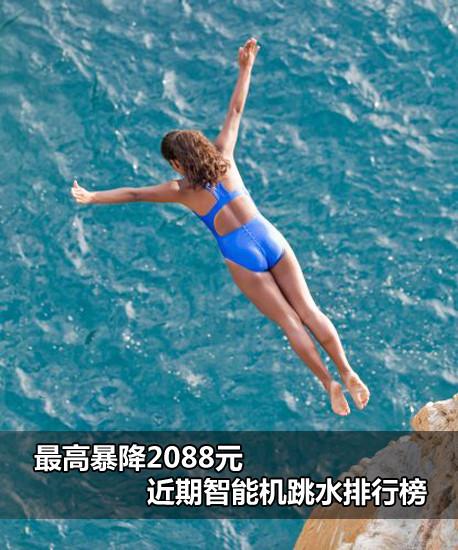 最高暴降2088元 近期智能机跳水排行榜