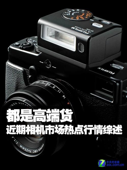 都是高端货 近期相机市场热点行情综述