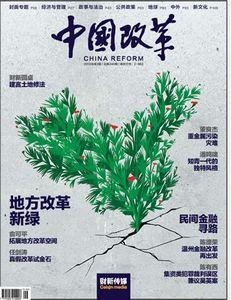 本文摘自:《中国改革》 2012年第3期,作者:赖海榕,原题:《朝鲜经济状况与改革前景》