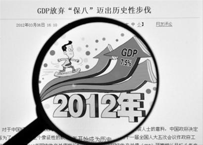 这是媒体对2012年国内生产总值增长7.5%的报道