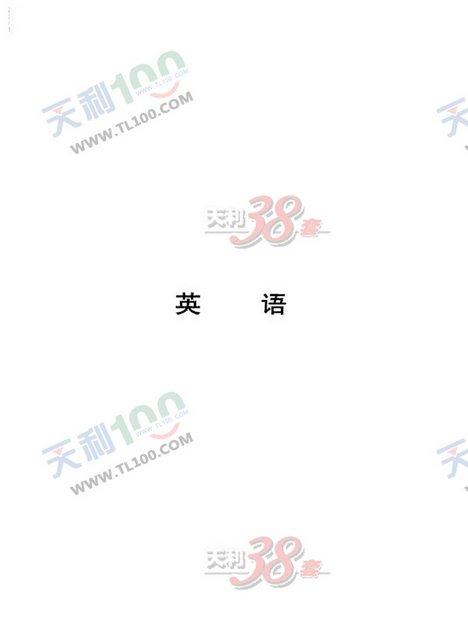 考试大纲课标版·英语01