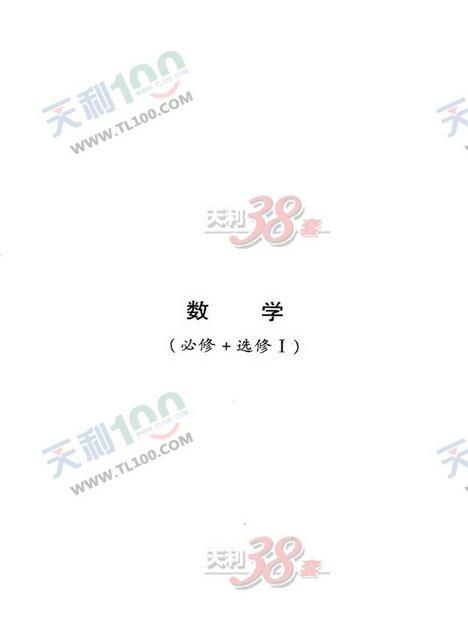 考试大纲大纲版·文科数学01