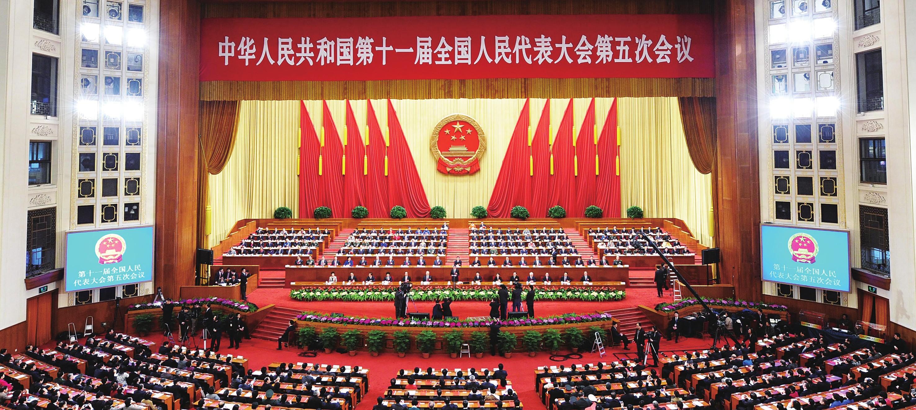 十一届全国人大五次会议在京闭幕(图)