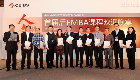中欧首届后EMBA课程隆重开课-搜狐商学院