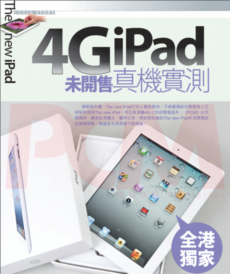 新款iPad中文详尽评测