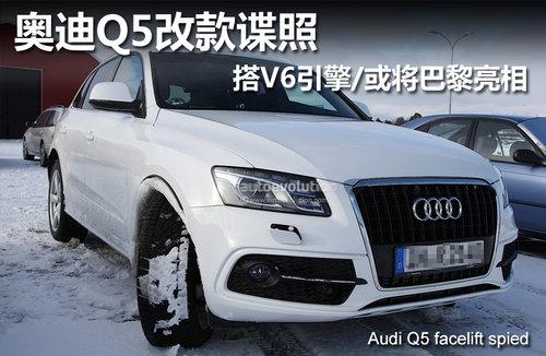 奥迪Q5改款谍照 搭V6引擎/或将巴黎亮相