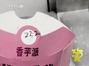 北京三里屯一家麦当劳店过期的香芋派被更改最晚售出时间后继续出售。