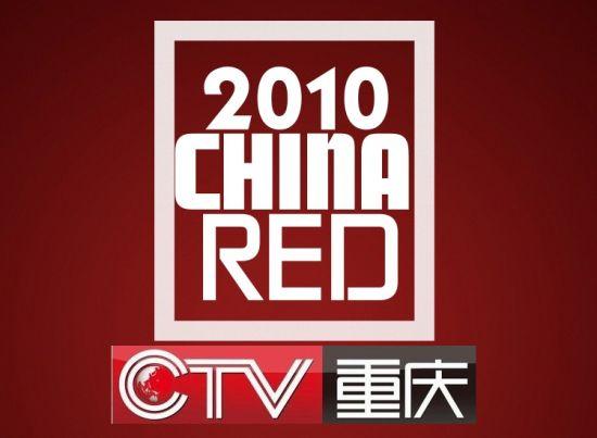 重庆卫视打造首个红色频道