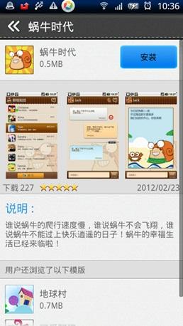 """动态 短信/在成功下载并安装""""蜗牛时代""""模板后,再回到短信界面,我们会..."""
