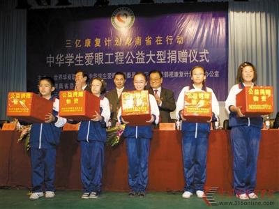 """""""中华学生爱眼工程""""项目和三亿康科技公司举行公益捐赠活动。资料图片"""