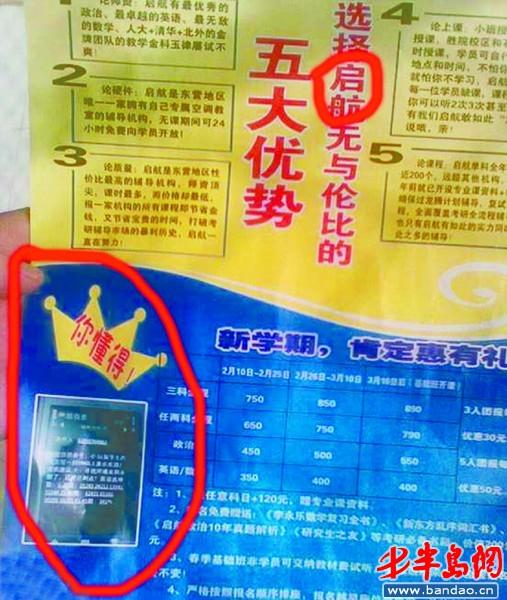 事件 中国人民大学/一位学生在中国人民大学校园内拍到的启航教育宣传单。