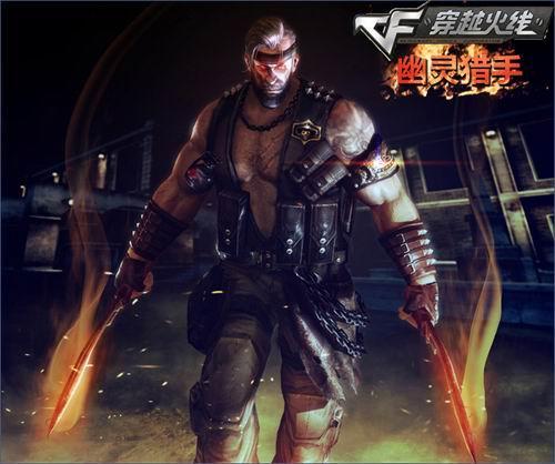 cf 武器/《穿越火线》首款近身双持角色幽灵猎手