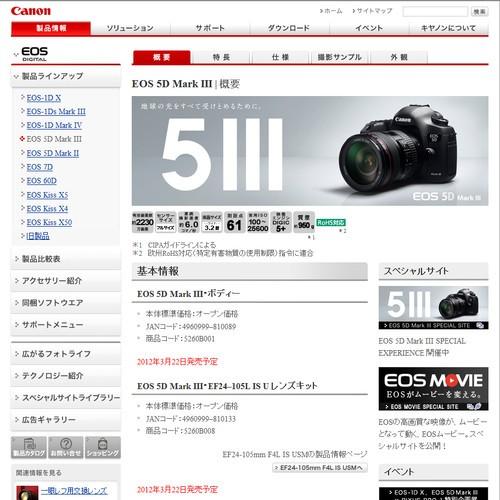 佳能EOS5D Mark III本月22日在日本上市