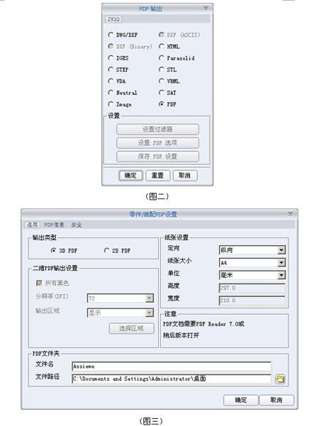 中望CAD/CAM打印组图之PDFv组图(亮点)-搜狐cad线个个一新版得样式调宽图片