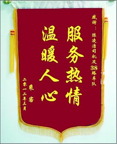 张筠/丁小姐送的锦旗。张筠摄