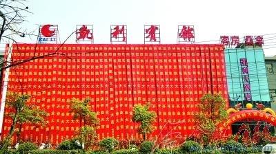 酒店开业悬挂多个政府部门祝贺条幅(图)