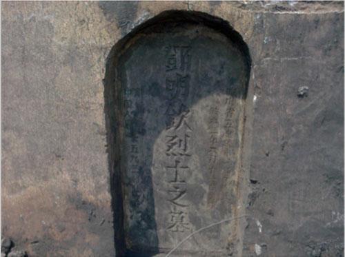 云南省宣威市某煤厂内发现一座烈士墓
