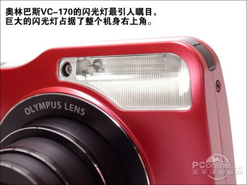 奥林巴斯VG-170的闪光灯