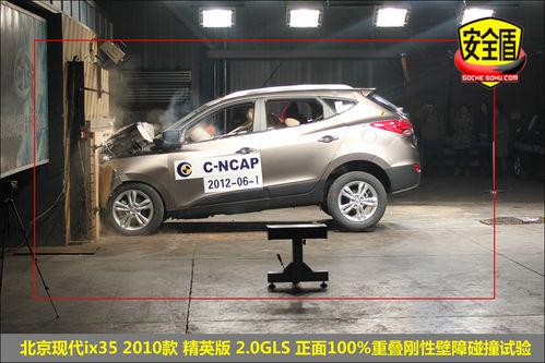 中国汽车技术研究中心碰撞实验室对北京现代汽车有限公司生产的北高清图片