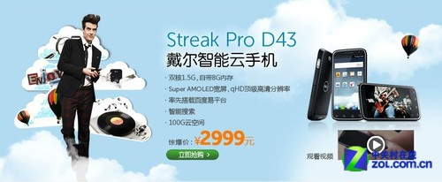 戴尔D43官方售价2999元