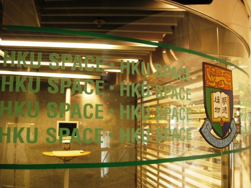 商业管理人才成职场新宠 香港大学进修蔚然成风