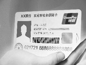 7月换新社保卡银行承担换卡费(图)