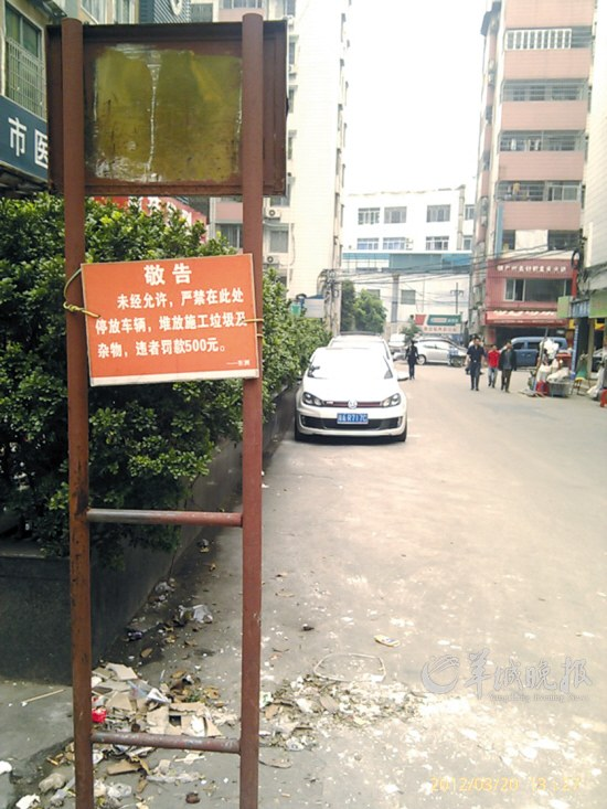 停车/乱停车的车主对禁止停车的告示视而不见