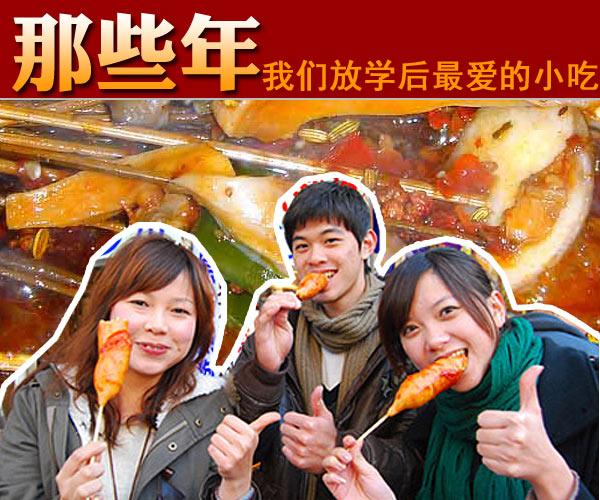 那些年,我们放学后最爱的广州小吃
