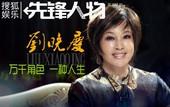 NO.220先锋人物刘晓庆:万千角色 一种人生