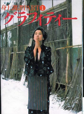 金虎 田中裕子 山口百惠 难忘的 日本女星/田中裕子饰演的阿信已成经典。