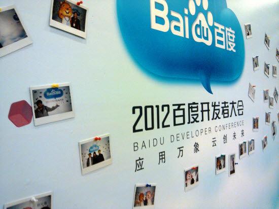 [组图]2012百度开发者大会现场图集