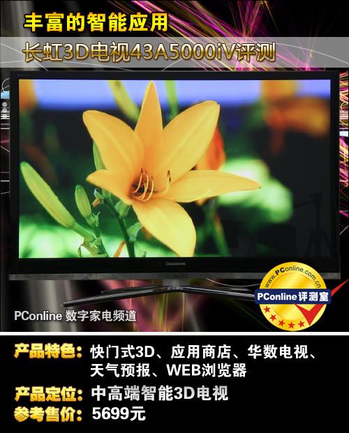 长虹 3D43A5000IV图片系列评测论坛报价